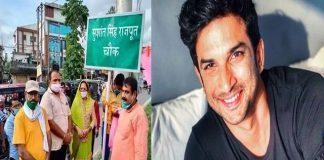 Road Named On Sushant Singh Rajput In Hometown Purnea Bihar Photos