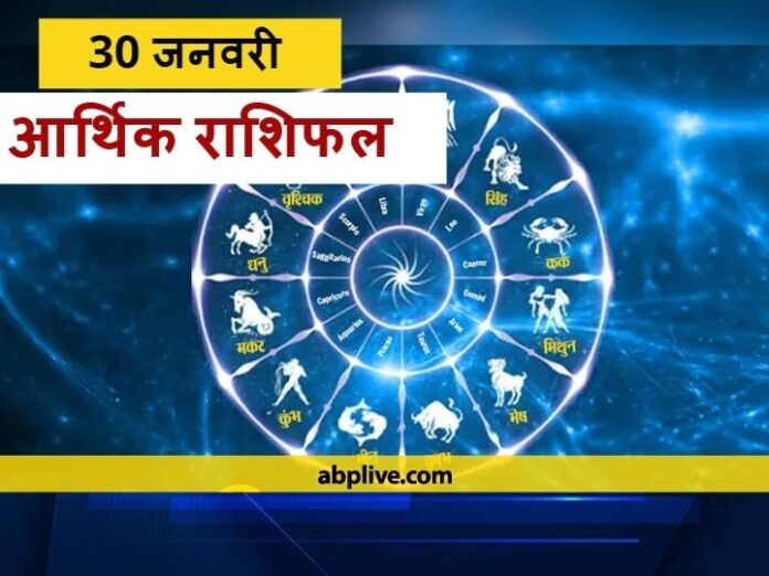 Economic Horoscope 30 January: These 4 zodiac signs will have to be careful in investing money, know the horoscope of all the zodiac signs