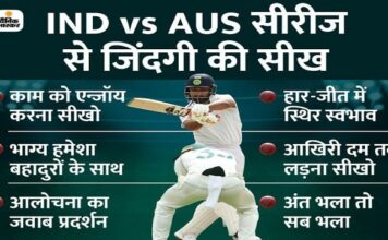 10 Learning from Australia Series:Team India lost first match by 36 wickets by 8 wickets, Kohli also returned home, then how did Rahane overturn?
