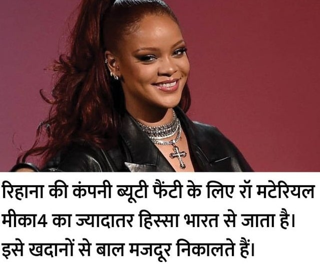 Now Rihanna has surrounded herself:Rihanna claims to get 18 crores from Khalistani PR firm, she doesn't even care about child laborers of India for her product
