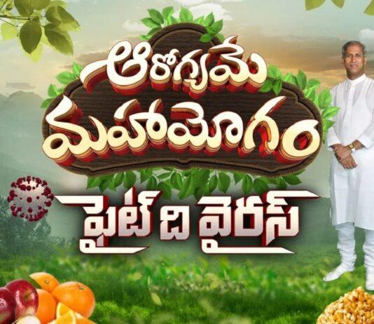 Aarogyame Mahayogam