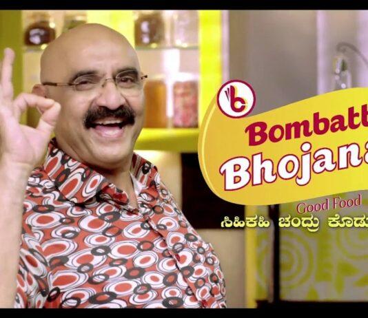 Bombat Bhojana