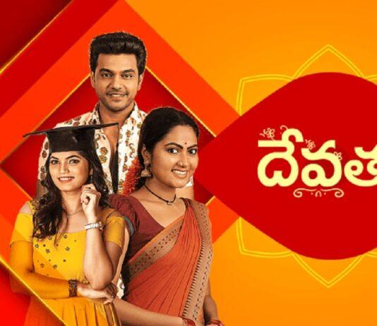 Devatha - Anubandhala Alayam