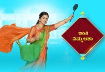 Inthi Nimma Asha
