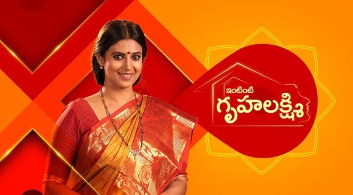Intinti Gruhalakshmi