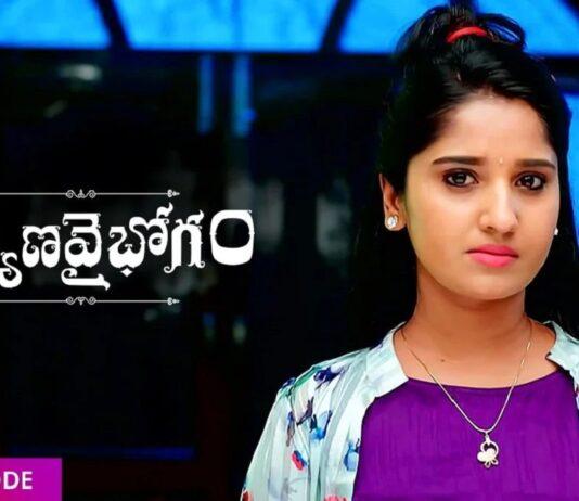 Kalyana Vaibhogam