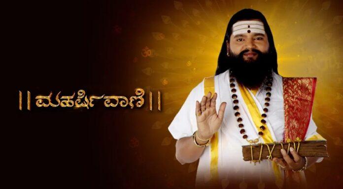 Maharishi Vaani