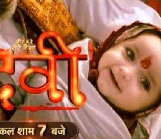 Neer Bhare Tere Naina Devi