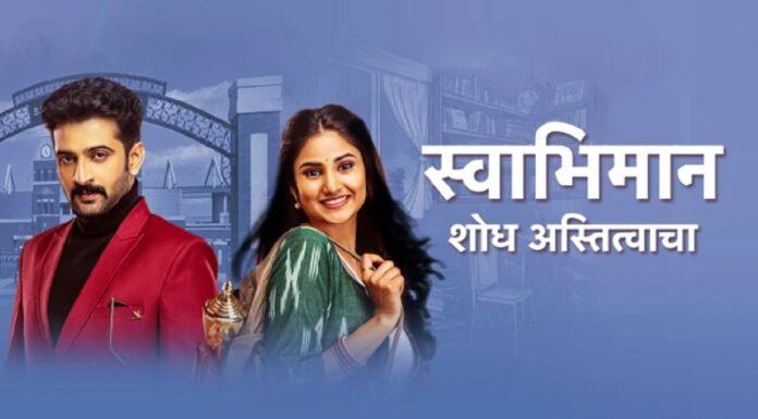 Swabhimaan - Shodh Astitvacha
