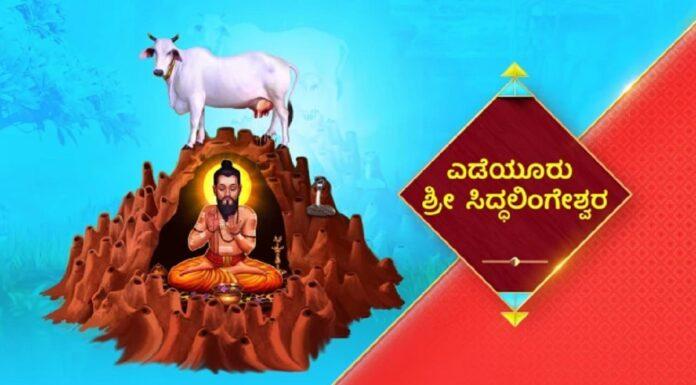 Yediyur Shree Siddhalingeshwara